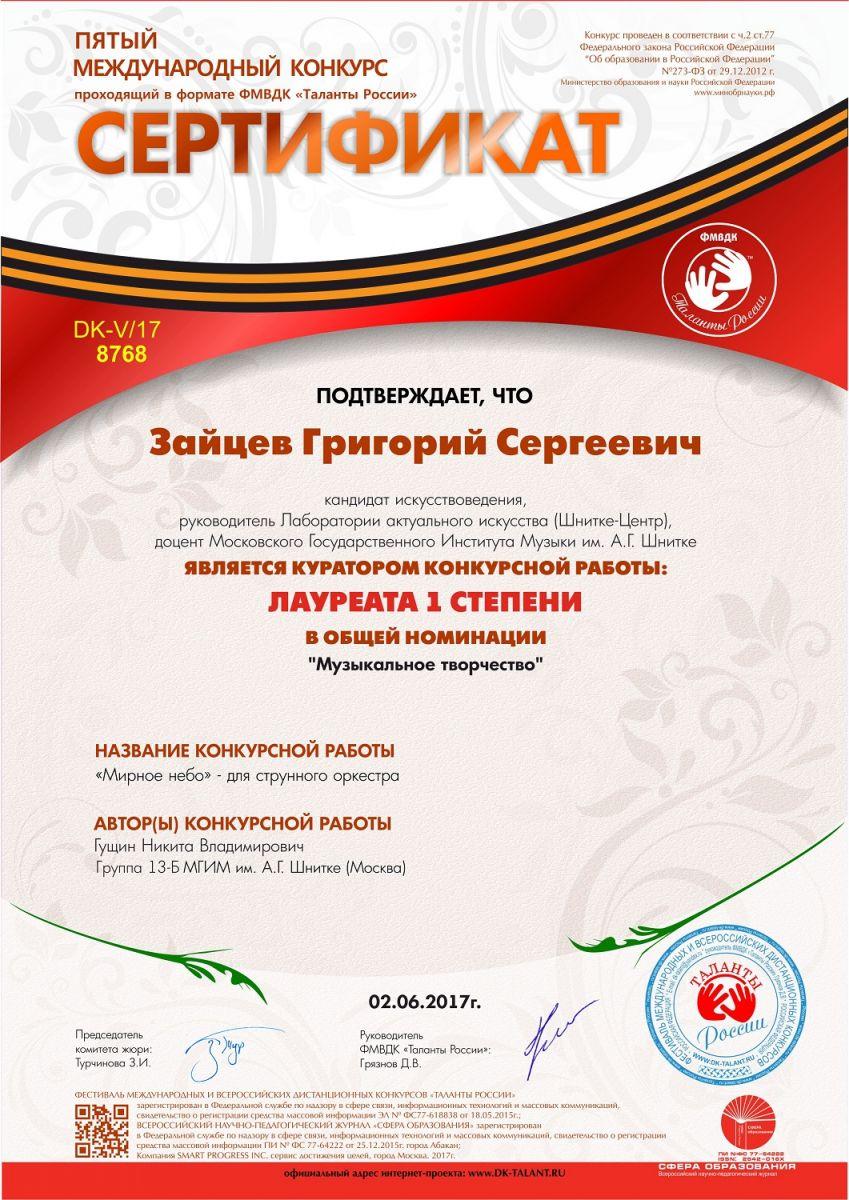 Таланты россии 2017 конкурсы